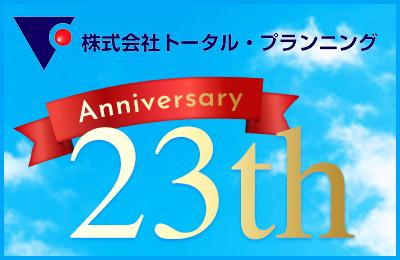おかげさまで20周年!